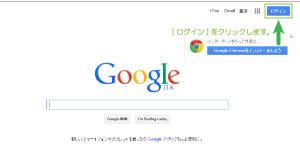 01_Googleサイト