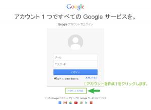 02_Googleアカウントにログイン