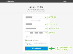 02_はてなユーザー登録