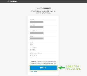 03_はてなユーザー登録確認