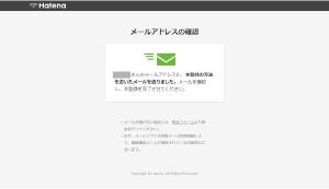 04_メールアドレス確認メッセージ