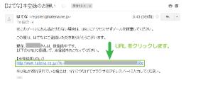 05_メールのURLクリック