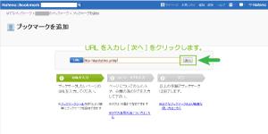 07_追加サイトのURL指定