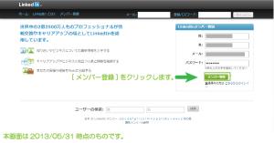 01_LinkedInメンバー登録(旧)