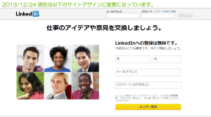02_LinkedInメンバー登録(新)