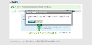 05_メールアドレスによる検索スキップ確認