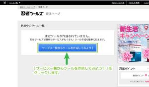03_サービスからツールを作成してみよう!をクリック