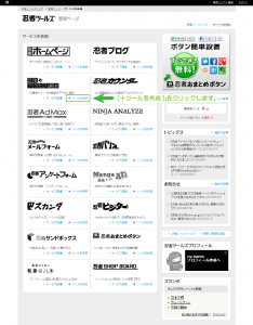 04_忍者アクセス解析ツール作成