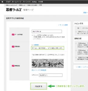 05_ツールの名前入力と画像認証
