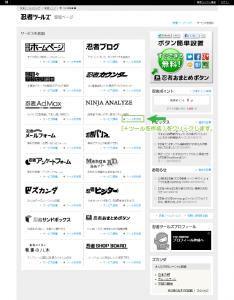 04_NINJA ANALYZEツール作成