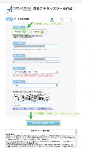 05_プラン選択とサイト情報入力