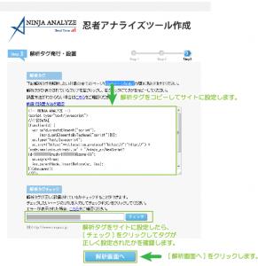 06_解析タグの取得と設定チェック