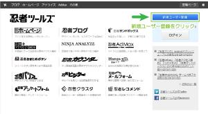 01_忍者ツールズ新規ユーザー登録