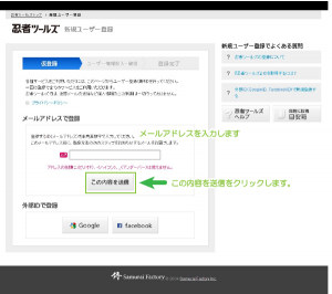 02_仮登録メールアドレス送信