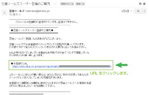04_受信メールURLクリック