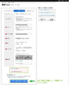 05_ユーザー情報の入力と登録