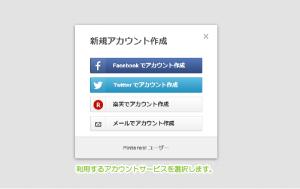 02_アカウントサービスの選択