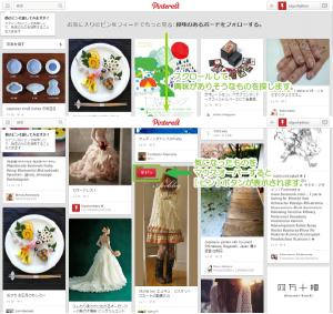 06_Pinterestホームフィードとピン