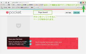 05_Poketボタンからのサイト追加