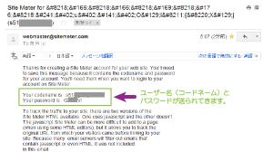 07_受信メールでパスワード受取