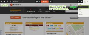 08_ホーム画面表示とページ追加選択