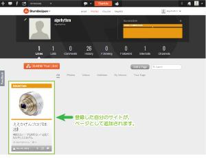 12_プロフィール画面表示