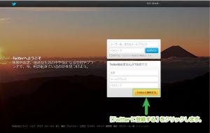 01_twitterサイト