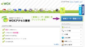 01_WOXアクセス解析サイトユーザー登録