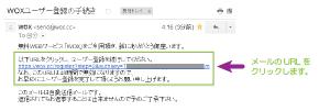 04_受信メールとURLのクリック