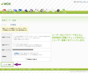 05_新規ユーザー登録画面