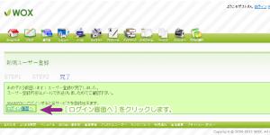 06_ユーザー登録の完了とログイン画面へ