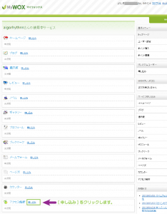 09_MyWOXアクセス解析の申し込み