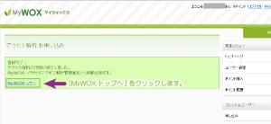 11_MyWOXトップへ