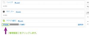 12_アクセス解析管理画面へ