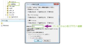 02_settingディレクトリのパーミッション変更