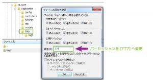 03_tmpディレクトリのパーミッション変更