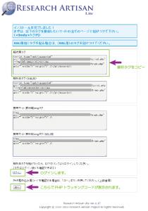 06_トラッキングコードの表示