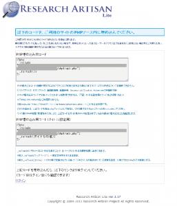 07_PHPトラッキングコードの表示