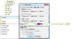 09_settingディレクトリのパーミッション修正