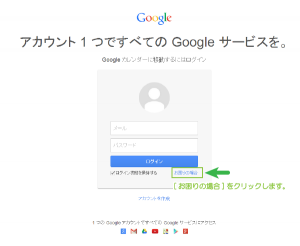 01_Googleログイン・お困りの場合