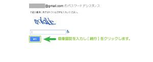 03_画像認証入力