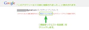 05_アカウント状況の表示と再設定リクエスト