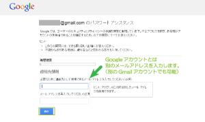 06_別メールアドレスの登録