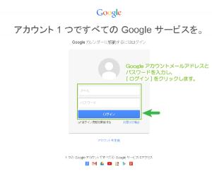 01_Googleログイン