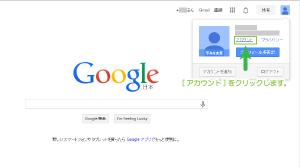 02_Googleアカウントの確認
