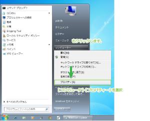 01_コンピュータプロパティー