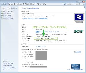 02_システムの詳細32bit