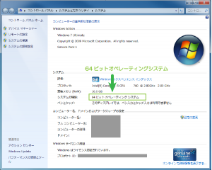 03_システムの詳細64bit
