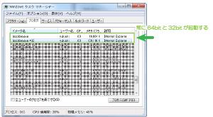 01_常に64bitと32bitが同時起動するIE10