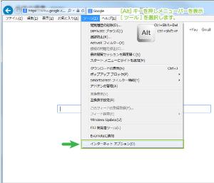 02_インターネットオプションの選択